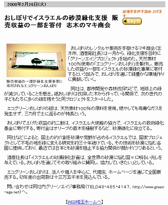 10-080226saitama_shinbun-thumb-327x400.jpg