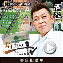 119-syatyou_tv.jpg