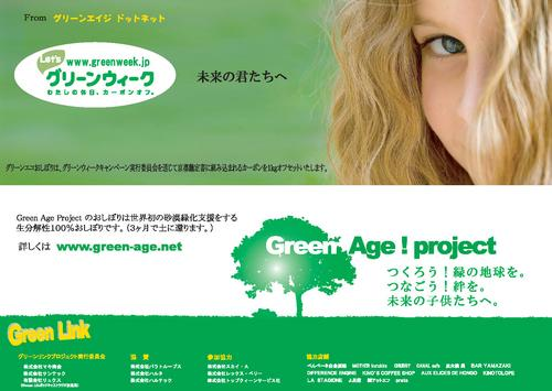 24-greenlinkposter-thumb-500x355.jpg