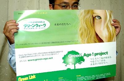 27-green-age-poster-thumb-400x261.jpg