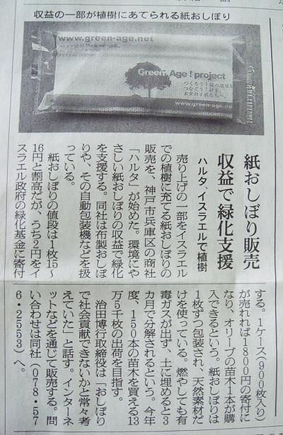 43-asahi_haruta-thumb-400x769.jpg
